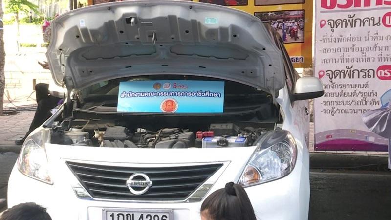 อาชีวะ จัดโครงการตรวจสภาพรถฟรี สงกรานต์นี้