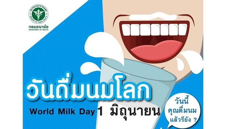 """6 ข้อน่ารู้ """"วันดื่มนมโลก (World Milk Day)"""""""