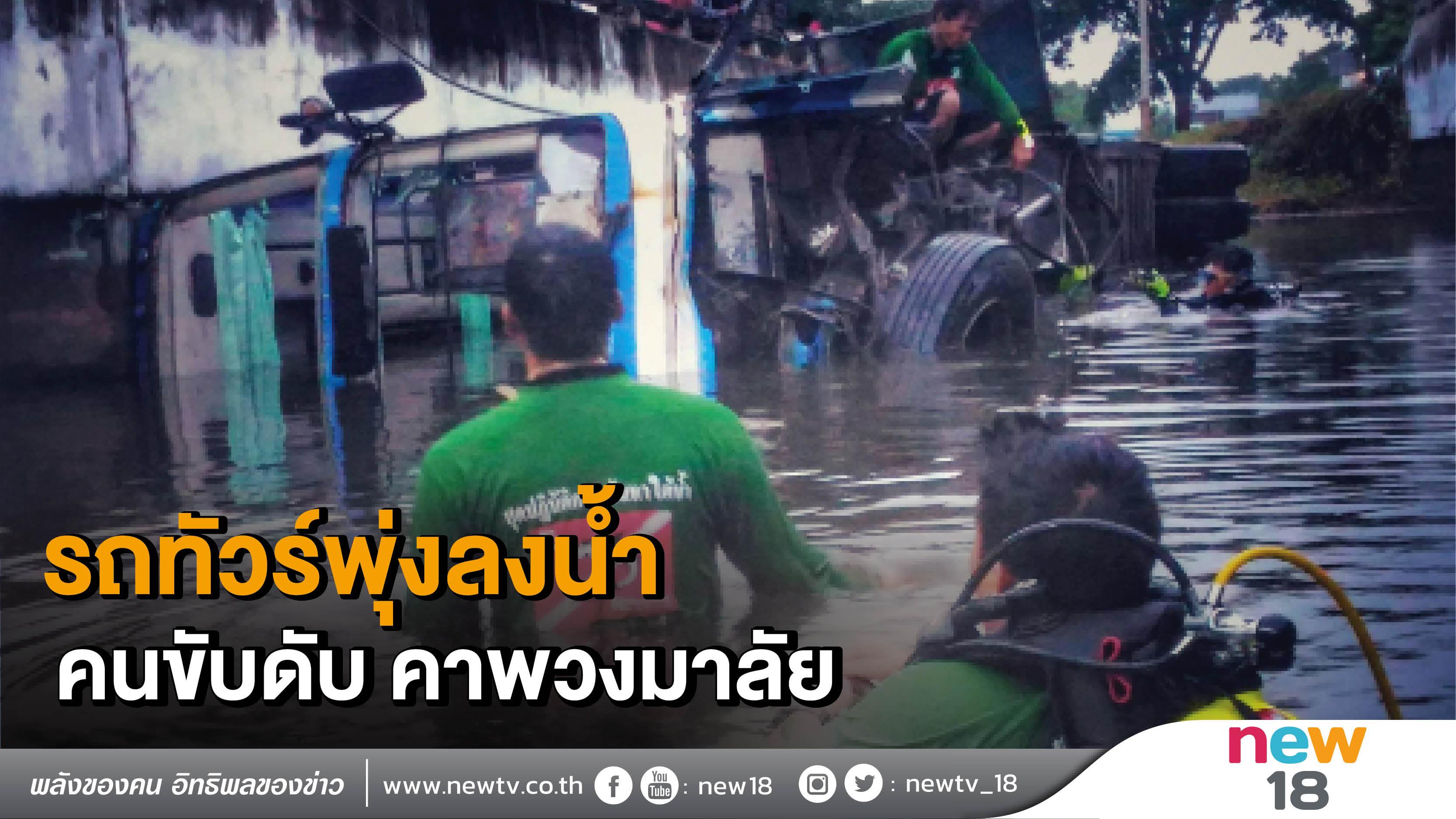 รถทัวร์พุ่งลงน้ำคนขับดับคาพวงมาลัย