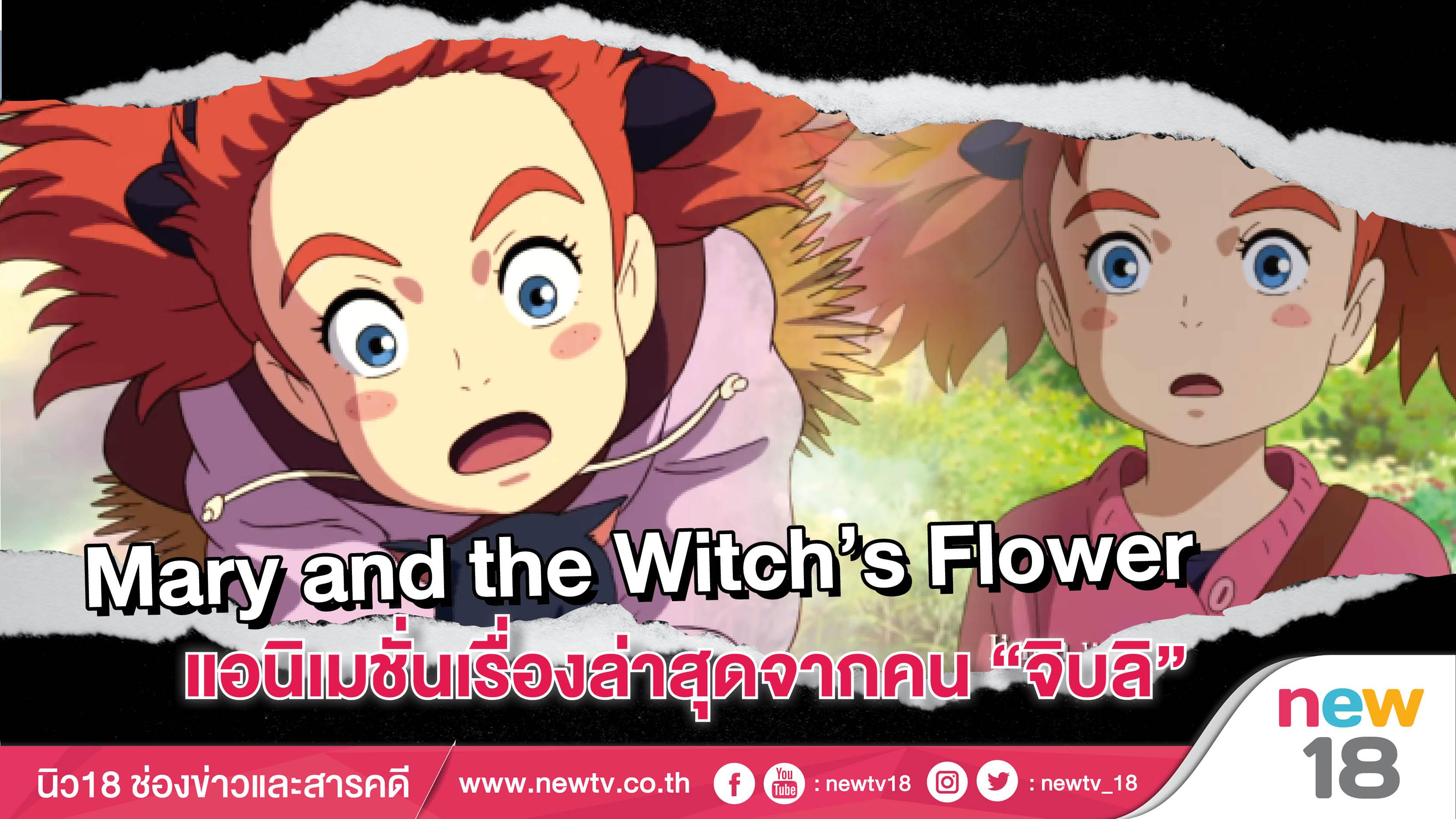 """""""Mary and the Witch's Flower"""" แอนิเมชั่นเรื่องล่าสุดจากคน """"จิบลิ"""""""