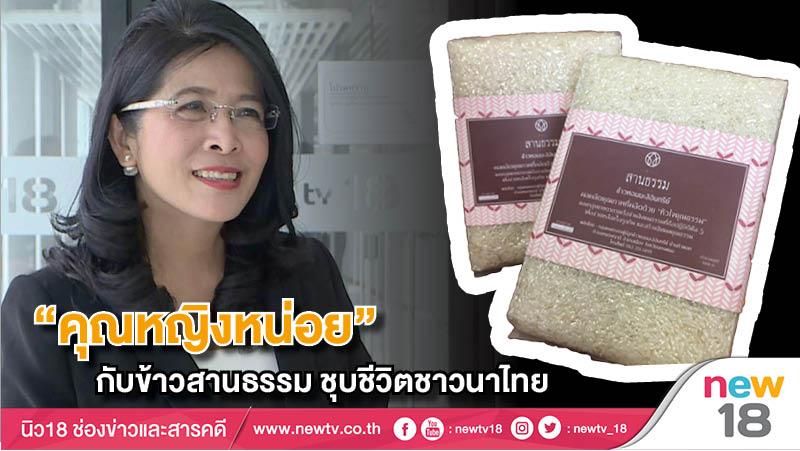 """""""คุณหญิงหน่อย"""" กับข้าวสานธรรม ชุบชีวิตชาวนาไทย"""