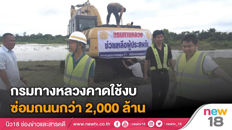 กรมทางหลวงคาดใช้งบซ่อมถนนกว่า 2,000 ล้าน