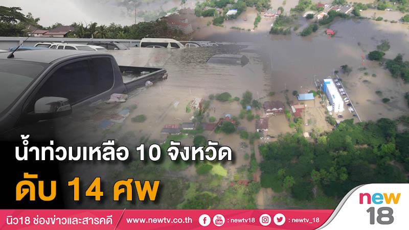 น้ำท่วมเหลือ 10 จังหวัดดับ 14 ศพ