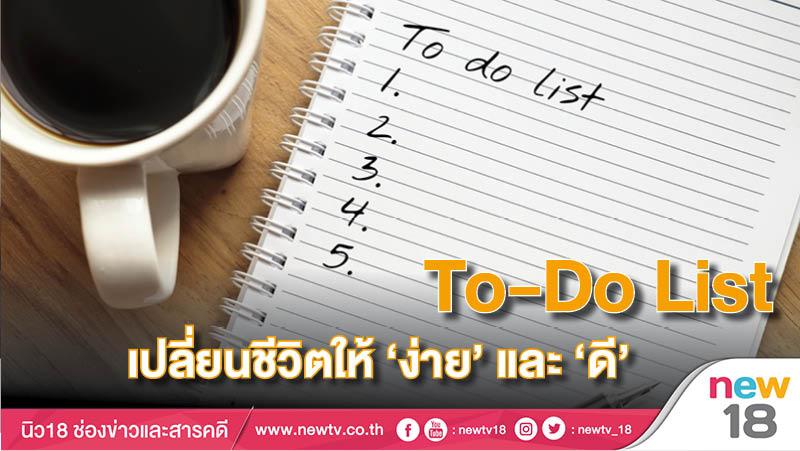 """To-Do List เปลี่ยนชีวิตให้ """"ง่าย"""" และ """"ดี"""""""