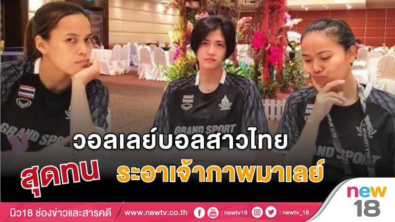 วอลเลย์บอลสาวไทยสุดทน ระอาเจ้าภาพมาเลย์