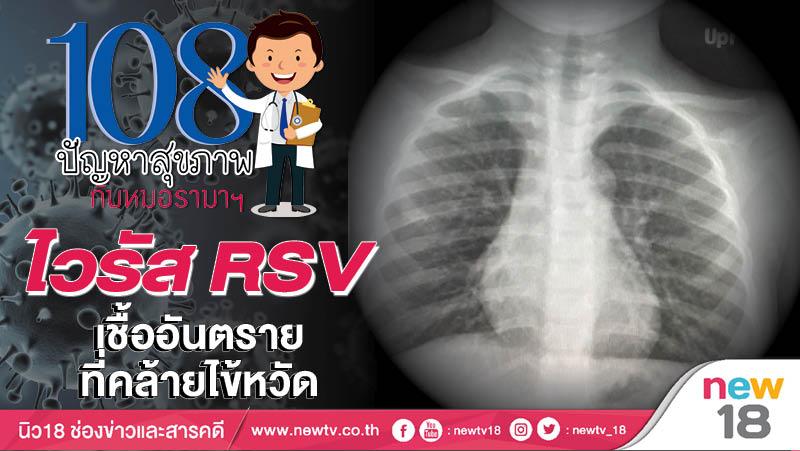 108 ปัญหาสุขภาพกับหมอรามาฯ: ไวรัส RSV เชื้ออันตรายที่คล้ายไข้หวัด
