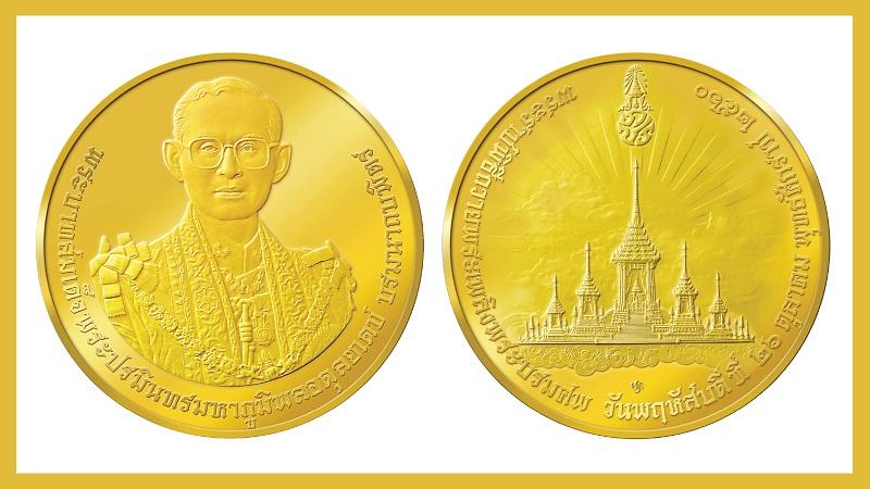 เหรียญที่ระลึก ร.9 ถูกจองหมดเกลี้ยง