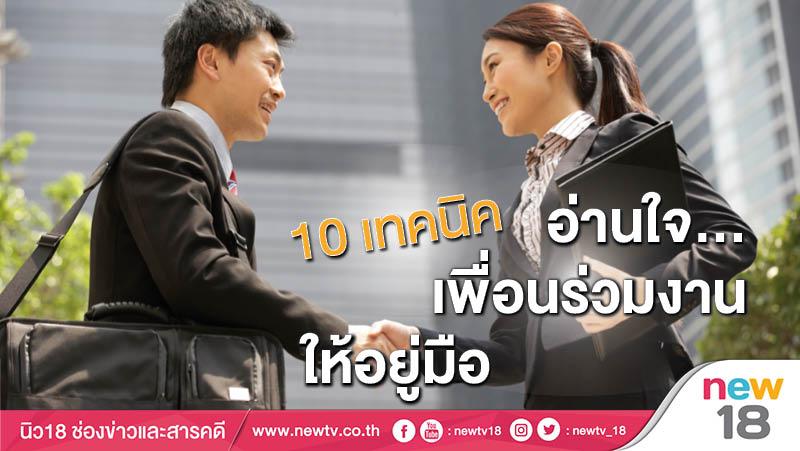 10 เทคนิคอ่านใจ...เพื่อนร่วมงานให้อยู่มือ