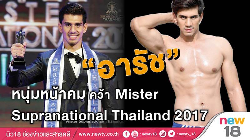 """""""อารัช"""" หนุ่มหน้าคม คว้า Mister Supranational Thailand 2017"""