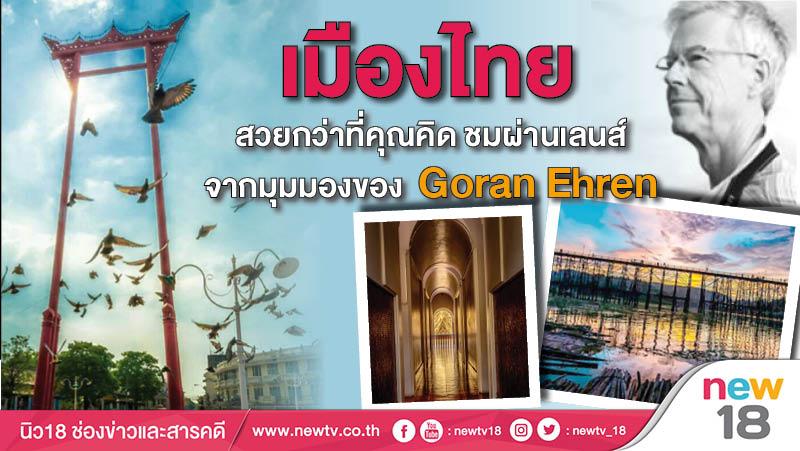 เมืองไทยสวยกว่าที่คุณคิด ชมผ่านเลนส์จากมุมมองของ Goran Ehren
