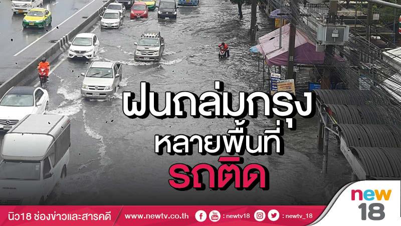 ฝนถล่มกรุงหลายพื้นที่รถติด