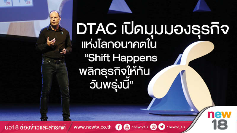 """DTAC เปิดมุมมองธุรกิจแห่งโลกอนาคตใน """"Shift Happens: พลิกธุรกิจให้ทันวันพรุ่งนี้"""""""