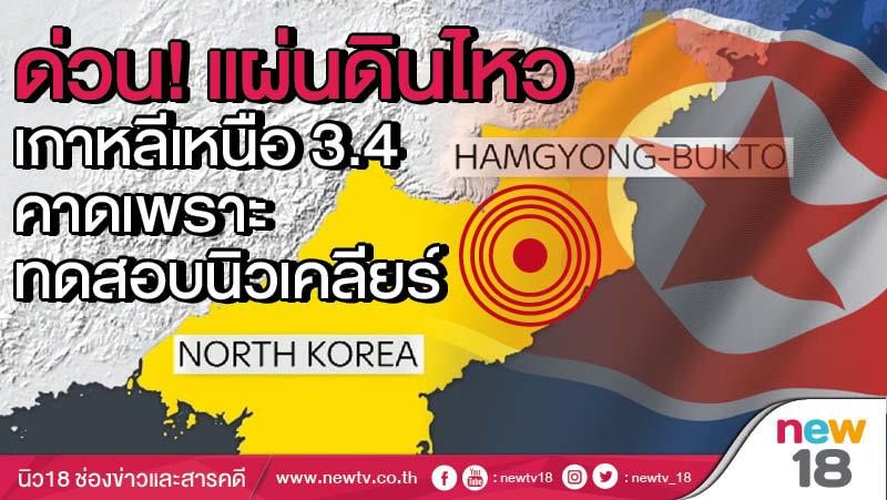 ด่วน! แผ่นดินไหวเกาหลีเหนือ 3.4 คาดเพราะทดสอบนิวเคลียร์