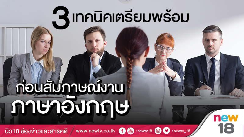 3 เทคนิคเตรียมพร้อมก่อนสัมภาษณ์งานภาษาอังกฤษ