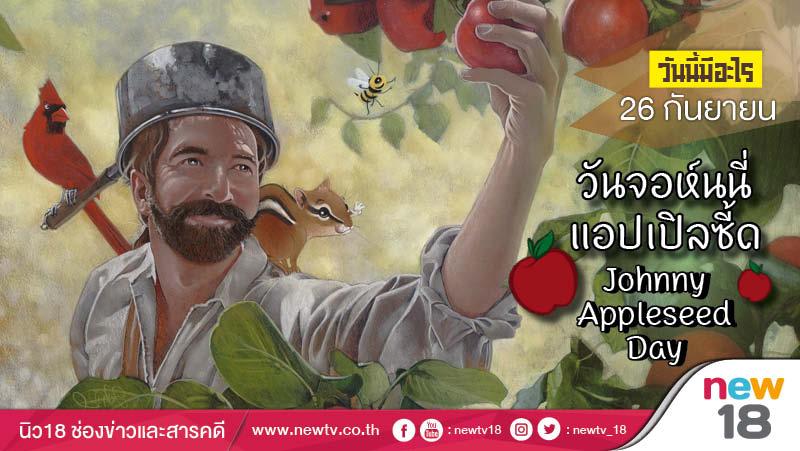 วันนี้มีอะไร 26 กันยายน: วันจอห์นนี่ แอปเปิลซี้ด (Johnny Appleseed Day)