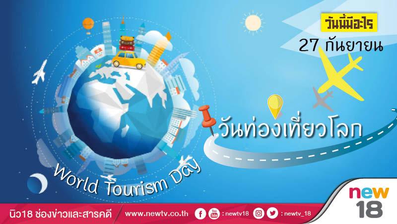 วันนี้มีอะไร: 27 กันยายน  วันท่องเที่ยวโลก (World Tourism Day)