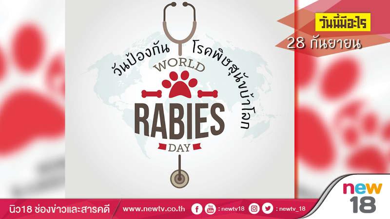 วันนี้มีอะไร: 28 กันยายน วันป้องกันโรคพิษสุนัขบ้าโลก (World Rabies Day)