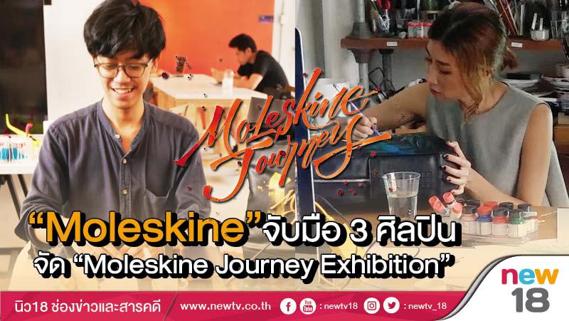 """Moleskine"" จับมือ 3 ศิลปิน จัด ""Moleskine Journey Exhibition"""