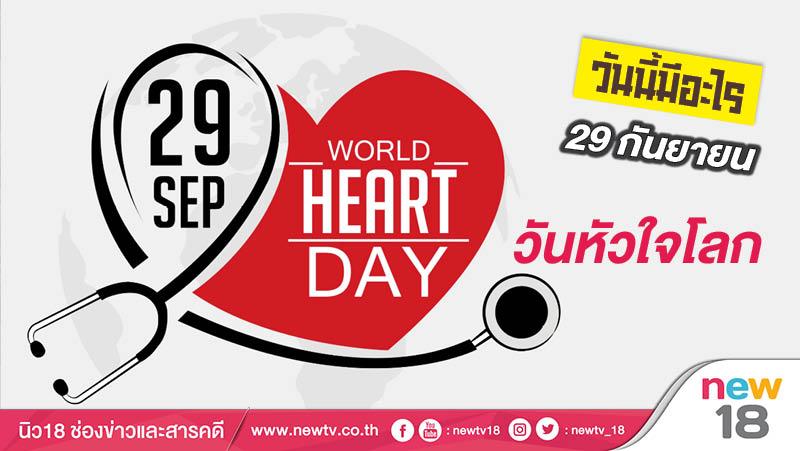 วันนี้มีอะไร: 29 กันยายน  วันหัวใจโลก (World Heart Day)
