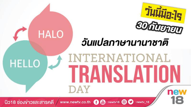 วันนี้มีอะไร: 30 กันยายน วันแปลภาษานานาชาติ