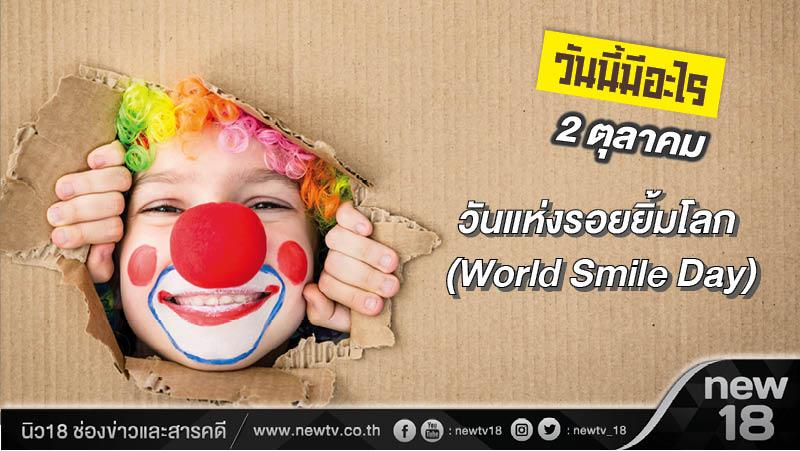 วันนี้มีอะไร: 2 ตุลาคม วันแห่งรอยยิ้มโลก (World Smile Day)