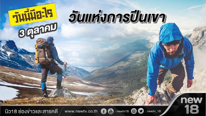 วันนี้มีอะไร: 3 ตุลาคม  วันแห่งการปีนเขา