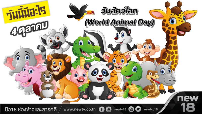 วันนี้มีอะไร: 4 ตุลาคม  วันสัตว์โลก (World Animal Day)