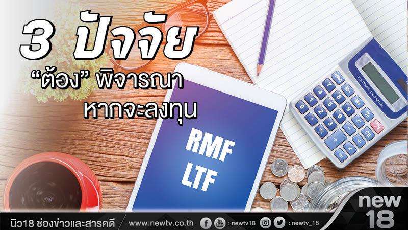 """3 ปัจจัย """"ต้อง"""" พิจารณาหากจะลงทุน LTF/RMF"""