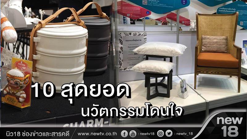 """""""10 สุดยอดนวัตกรรมโดนใจ""""   Thailand Innovation and Design Expo 2017"""