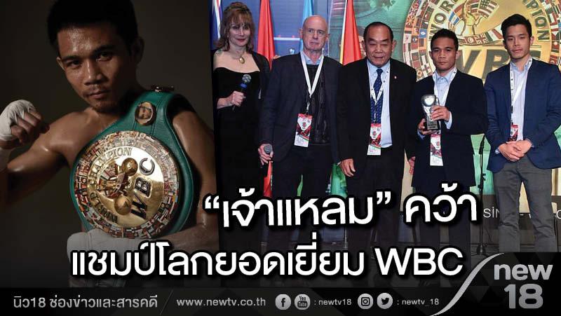 """""""เจ้าแหลม"""" คว้าแชมป์โลกยอดเยี่ยม WBC"""