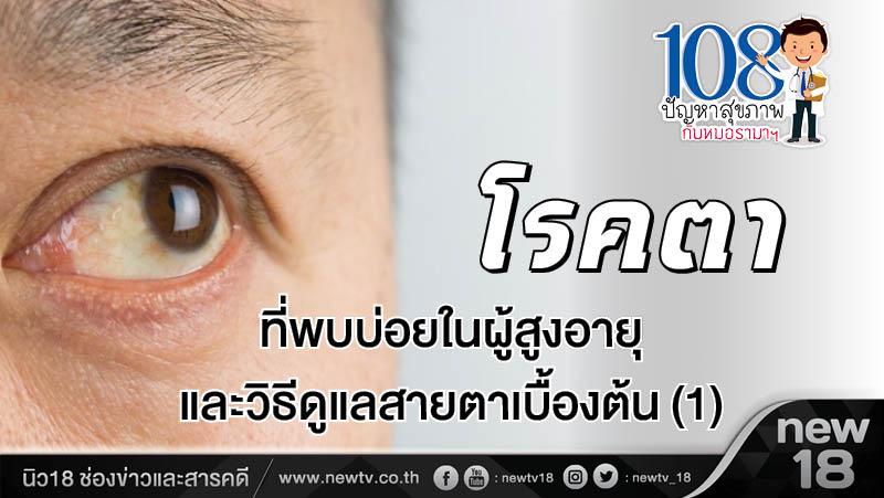 108 ปัญหาสุขภาพกับหมอรามาฯ : โรคตาที่พบบ่อยในผู้สูงอายุและวิธีดูแลสายตาเบื้องต้น (1)