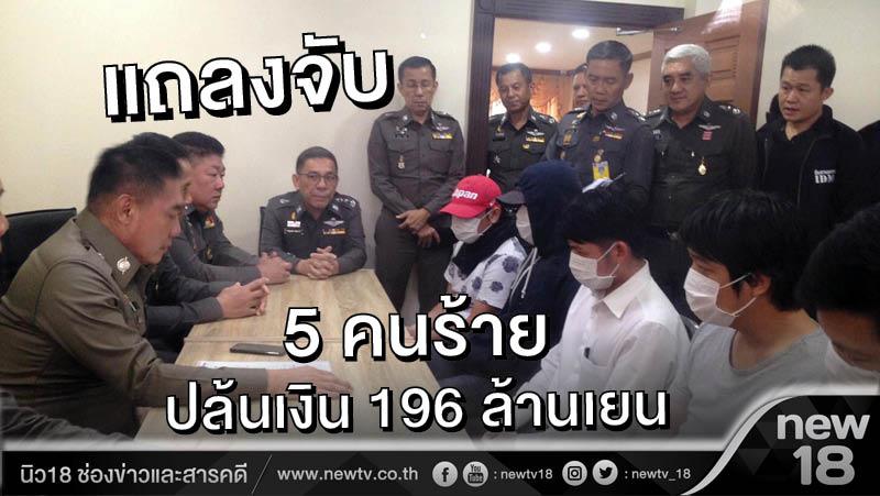 แถลงจับ 5 คนร้ายปล้นเงิน 196 ล้านเยน