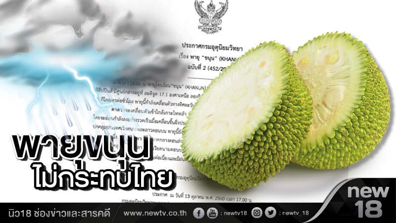 พายุขนุนไม่กระทบไทย 1-2 วันนี้
