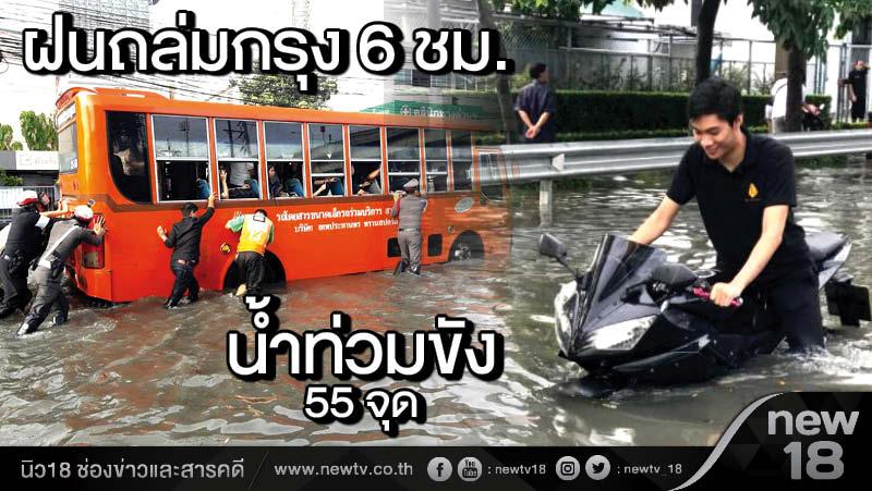 ฝนถล่มกรุง  6 ชม.น้ำท่วมขัง 55 จุด