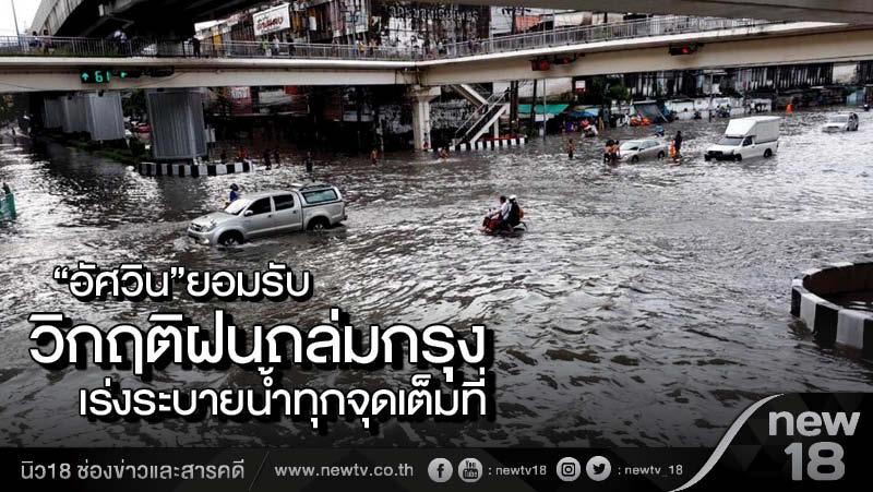 """""""อัศวิน""""ยอมรับวิกฤติฝนถล่มกรุง เร่งระบายน้ำทุกจุดเต็มที่"""