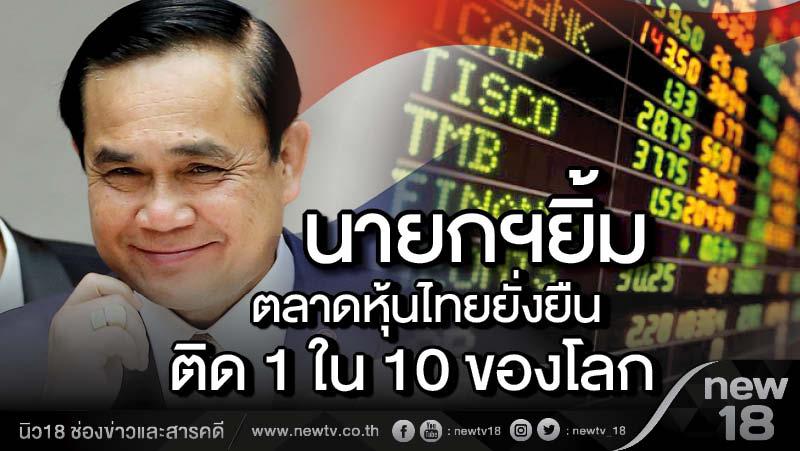 นายกฯยิ้มตลาดหุ้นไทยยั่งยืนติด 1 ใน 10 ของโลก