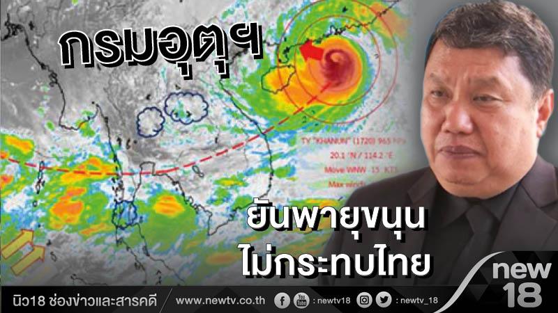 """กรมอุตุฯ ยัน """"พายุขนุน"""" ไม่กระทบไทย"""