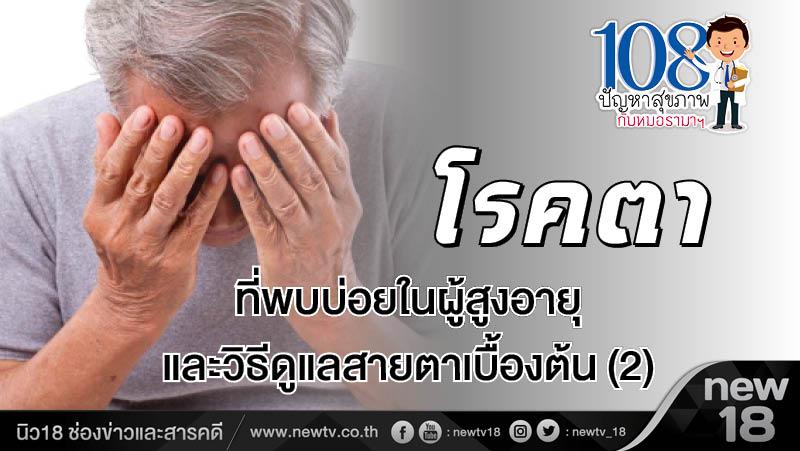 108 ปัญหาสุขภาพกับหมอรามาฯ : โรคตาที่พบบ่อยในผู้สูงอายุและวิธีดูแลสายตาเบื้องต้น (2)