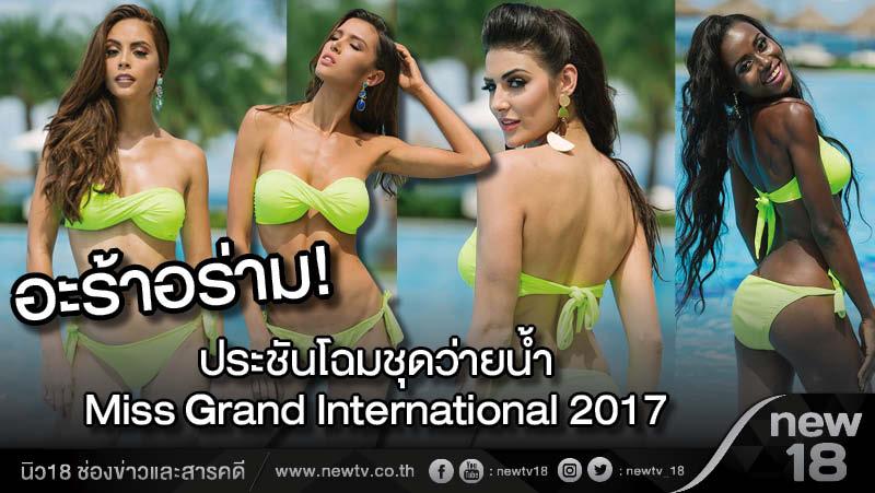 อะร้าอร่าม! ประชันโฉมชุดว่ายน้ำ Miss Grand International 2017 (คลิป)