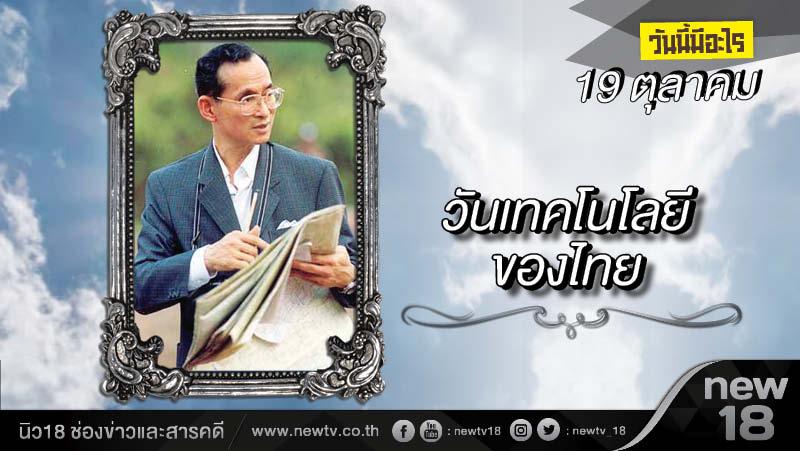 วันนี้มีอะไร: 19 ตุลาคม วันเทคโนโลยีของไทย