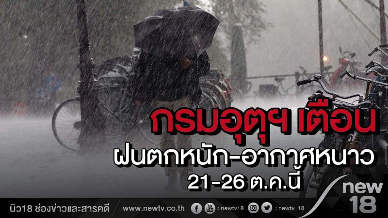 กรมอุตุฯ เตือนฝนตกหนัก-อากาศหนาว 21-26 ต.ค.นี้