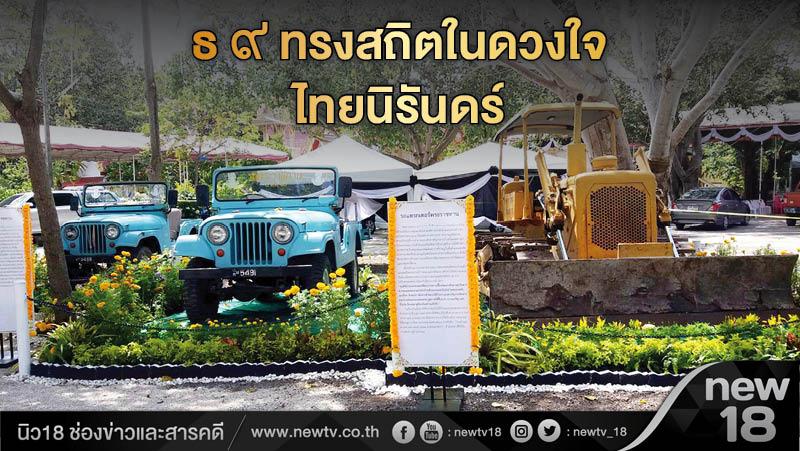 ธ ๙ ทรงสถิตในดวงใจไทยนิรันดร์