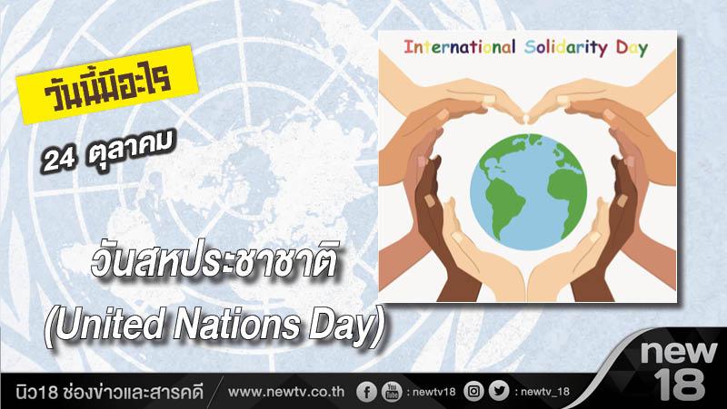 วันนี้มีอะไร: 24 ตุลาคม  วันสหประชาชาติ (United Nations Day)