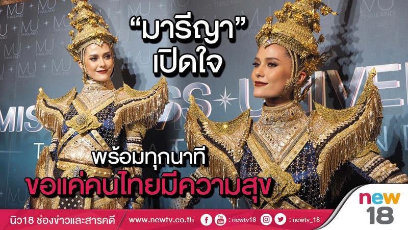 """""""มารีญา"""" เปิดใจพร้อมทุกนาทีขอแค่คนไทยมีความสุข"""