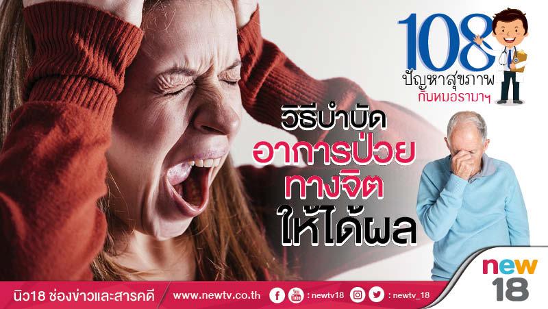 108 ปัญหาสุขภาพกับหมอรามาฯ : วิธีบำบัดอาการป่วยทางจิตให้ได้ผล
