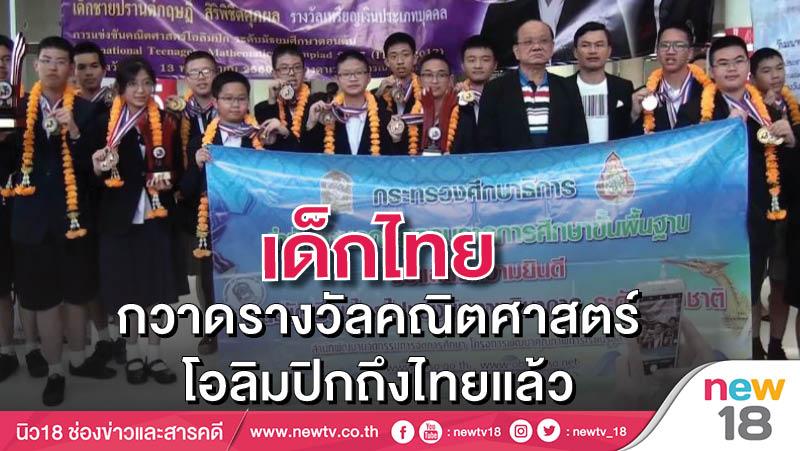 เด็กไทยกวาดรางวัลคณิตศาสตร์โอลิมปิกถึงไทยแล้ว