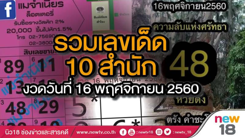 รวมเลขเด็ด 10 สำนัก งวดวันที่ 16 พฤศจิกายน 2560