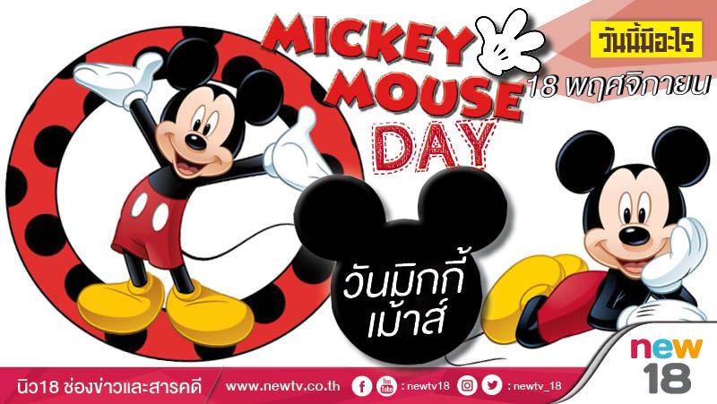 วันนี้มีอะไร: 18 พฤศจิกายน  วันมิกกี้ เม้าส์ (Mickey Mouse Day)