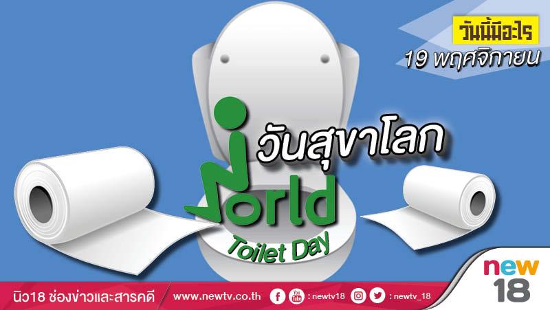 วันนี้มีอะไร: 19 พฤศจิกายน  วันสุขาโลก (World Toilet Day)