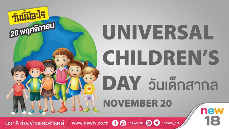 วันนี้มีอะไร: 20 พฤศจิกายน วันเด็กสากล (Universal Children's Day)